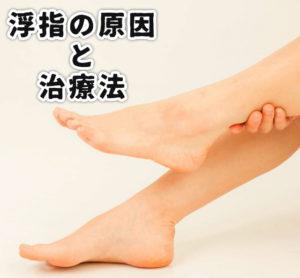 浮指の原因と治療法