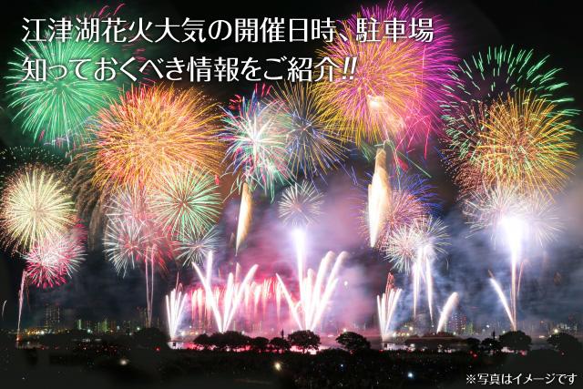 2018年江津湖花火大会