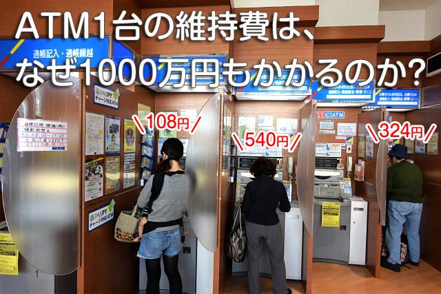 ATM1台の維持費は、なぜ1000万円もかかるのか?