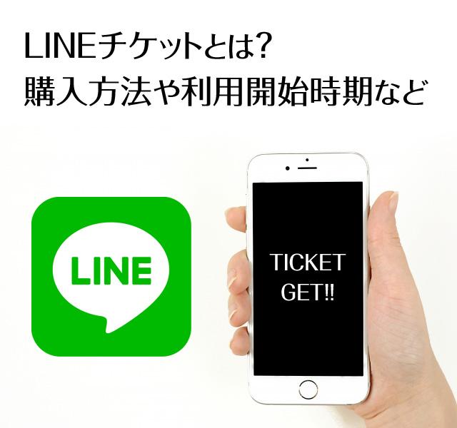 LINE チケットとは? 購入方法や利用開始時期など