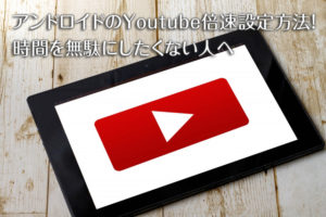 Youtube倍速方法