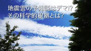 地震雲の予知説はデマ!?その科学的根拠とは?