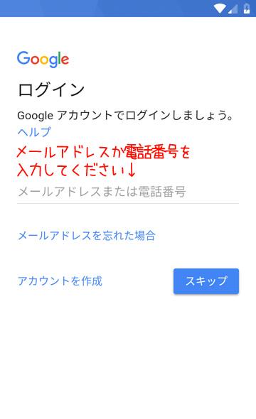 グーグルアカウントによるログイン