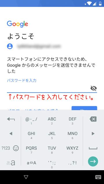 グーグルアカウントの「パスワード」