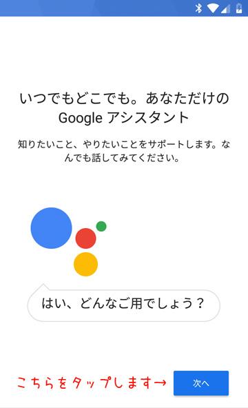 いつでもどこでも。あなただけのグーグルアシスタント。