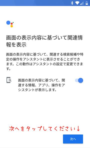 グーグルアシスタントが質問事項に関連する様々なことを表示してくれます。