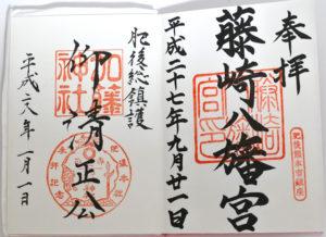 藤崎宮・加藤神社御朱印