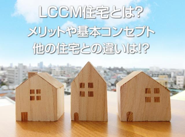 LCCM住宅とは