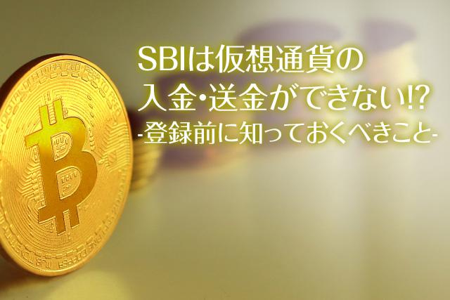 SBIは仮想通貨の入金・送金ができない