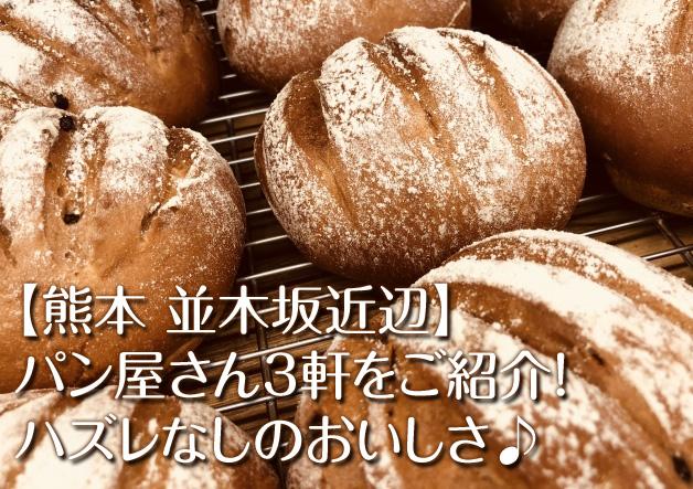 並木坂のパン屋さん特集