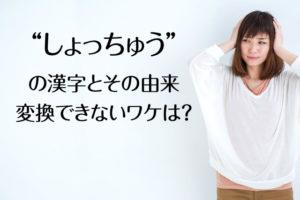 しょっちゅうはどんな漢字を書く?