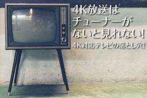 4Kテレビにチューナーは必要?