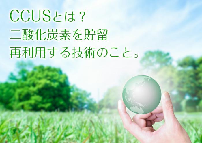 CCUSとは?二酸化炭素を貯留・再利用する技術のこと。