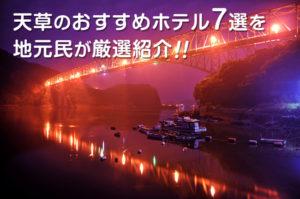 天草のおすすめホテル7選を地元民が厳選紹介!!