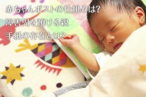 赤ちゃんポストの仕組みは?障害児を預ける親・手紙の存在とは?