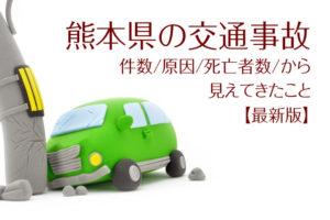 熊本県の交通事故数