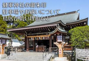 健軍神社の写真