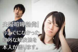 夫婦喧嘩の解決法