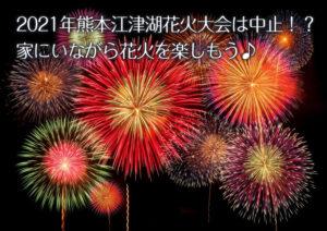 江津湖花火大会2021年は中止!?